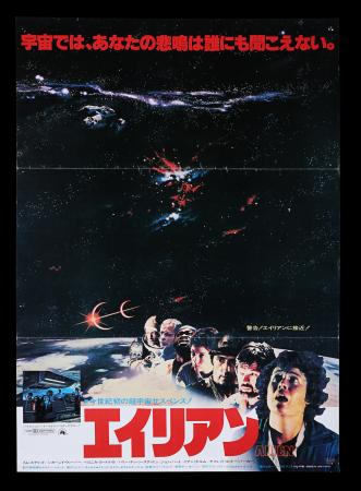 "Lot #313 - ALIEN (1979) - Japanese B2 ""Cast-Style"" Poster, 1979"