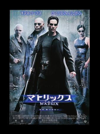Lot #225 - THE MATRIX (1999) - Japanese B1, 1999