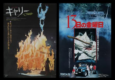 Lot #305 - CARRIE (1976), FRIDAY THE 13TH (1980) - Bryan Fuller Collection: Two Japanese B2, 1976, 1980